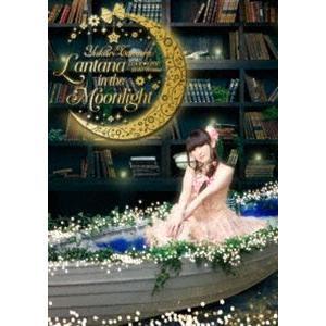 田村ゆかり LOVE LIVE *Lantana in the Moonlight* [DVD]|ggking