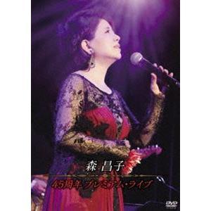 森昌子/45周年 プレミアム・ライブ [DVD]|ggking