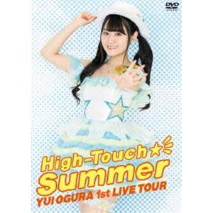 小倉唯 LIVE High-Touch☆Summer(DVD) [DVD] ggking