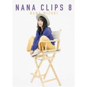 水樹奈々/NANA CLIPS 8 [DVD]|ggking