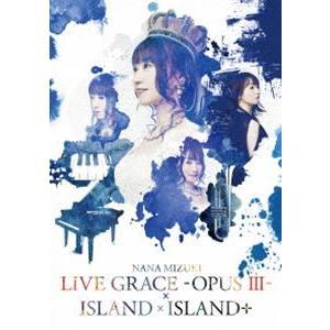 水樹奈々/NANA MIZUKI LIVE GRACE -OPUSIII-×ISLAND×ISLAND+ (初回仕様) [DVD]|ggking
