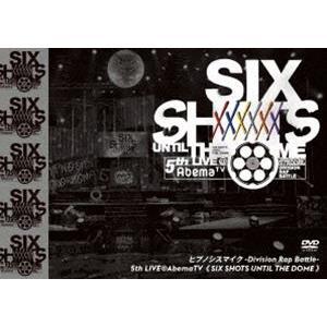 ヒプノシスマイク-Division Rap Battle- 5th LIVE@AbemaTV≪SIX SHOTS UNTIL THE DOME≫DVD [DVD]|ggking