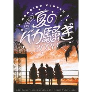 ももいろクローバーZ/ももクロ夏のバカ騒ぎ2020 配信先からこんにちは LIVE DVD [DVD]|ggking