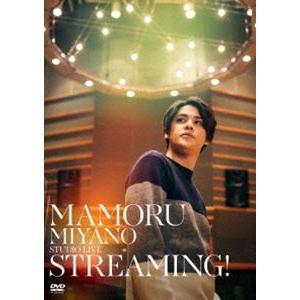 宮野真守/MAMORU MIYANO STUDIO LIVE〜STREAMING!〜 [DVD]|ggking