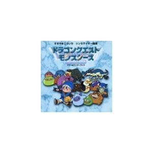 すぎやまこういち(音楽) / シンセサイザー組曲 ドラゴンクエストモンスターズ 〜テリーのワンダーランド〜 [CD] ggking