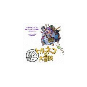 すぎやまこういち(音楽) / 組曲 トルネコの大冒険 〜音楽の化学〜 [CD]|ggking