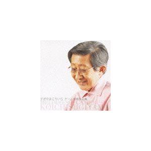 すぎやまこういち / すぎやまこういち ゲーム音楽作品集 [CD]|ggking
