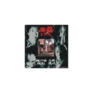 (オリジナル・サウンドトラック) 翔べ! 必殺うらごろし/必殺渡し人 [CD]|ggking