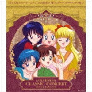 美少女戦士セーラームーン Classic Concert ALBUM 2018 [CD]|ggking