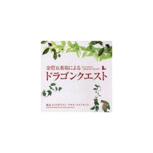 東京メトロポリタン・ブラス・クインテット / 金管五重奏による ドラゴンクエスト  [CD]|ggking