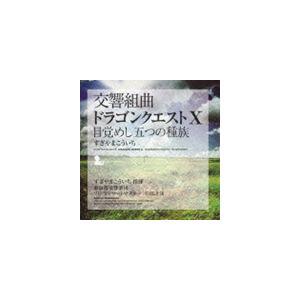 すぎやまこういち 東京都交響楽団 / 交響組曲 ドラゴンクエストX 目覚めし五つの種族 [CD]|ggking