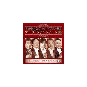 東京メトロポリタン・ブラス・クインテット / すぎやまこういちとブラスの響き マーチ・ファンファーレ集 すぎやまこういち [CD]|ggking