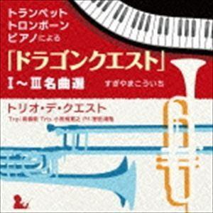 トリオ・デ・クエスト / トランペット・トロンボーン・ピアノによる「ドラゴンクエスト」I〜III名曲選 [CD]|ggking