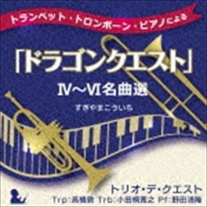 トリオ・デ・クエスト / トランペット・トロンボーン・ピアノによる「ドラゴンクエスト」IV〜VI名曲選 [CD]|ggking