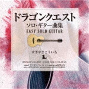 南澤大介(g、guitar arrange) / ドラゴンクエスト/ソロ・ギター曲集〜EASY SOLO GUITAR すぎやまこういち [CD] ggking