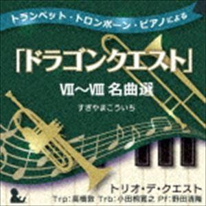 トリオ・デ・クエスト / トランペット・トロンボーン・ピアノによる「ドラゴンクエスト」VII〜VIII名曲選 [CD] ggking