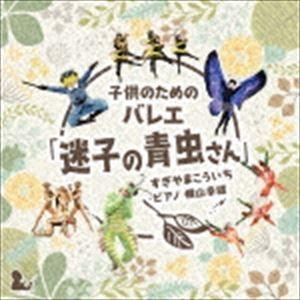 横山幸雄(p) / 子どものためのバレエ「迷子の青虫さん」 すぎやまこういち [CD]|ggking