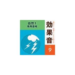 """種別:CD (効果音) 解説:""""効果音大全集""""""""新・効果音大全集""""が、新シリーズにリニューアル!キン..."""