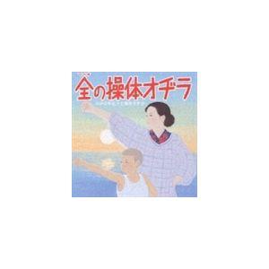 (オムニバス) ラジオ体操のすべて ※再発売 [CD]|ggking