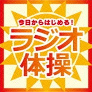 今日からはじめる!ラジオ体操 [CD]|ggking