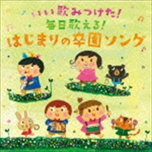 種別:CD (キッズ) 解説:こころに響く歌を毎日歌って未来につなごう!子どもが聴いても大人が聴いて...