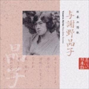 市原悦子(朗読) / 美しい日本語: 日本の詩歌 与謝野晶子 [CD]