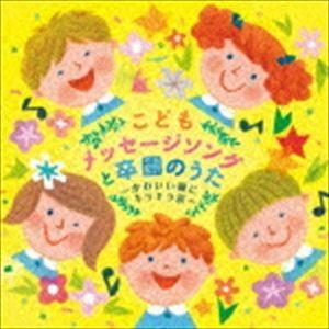 種別:CD (キッズ) 解説:卒園式にぴったりな楽曲集。キラキラ涙といっしょに歌う、心にのこるメッセ...
