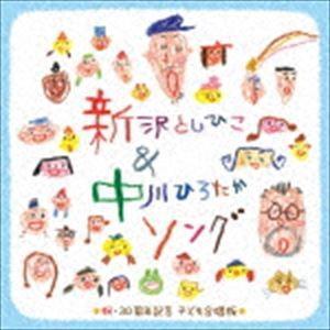 新沢としひこ&中川ひろたかソング 祝・30周年記念 こども合唱版 [CD]|ggking