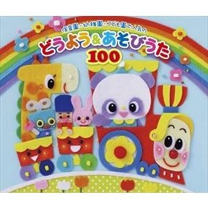 保育園・幼稚園・こども園で人気のどうよう&あそびうた100 [CD]
