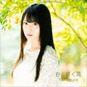 小倉唯 / 白く咲く花(通常盤) [CD] ggking