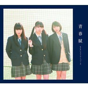 ももいろクローバーZ / 青春賦(初回限定盤B/CD+Blu-ray) [CD] ggking