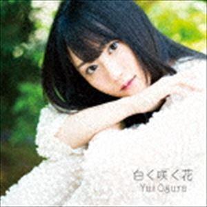 小倉唯 / 白く咲く花(期間限定盤/CD+DVD) [CD] ggking