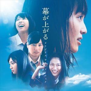 菅野祐悟(音楽) / 映画 幕が上がる オリジナル・サウンドトラック [CD] ggking