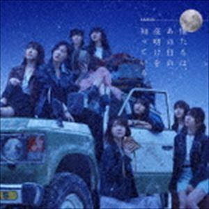 AKB48 / 僕たちは、あの日の夜明けを知っている(Type B) [CD]|ggking