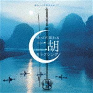 癒やしの音楽をさがして ゆったり眠れる二胡リラクシング [CD]