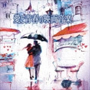 愛と青春の映画音楽 [CD]|ggking