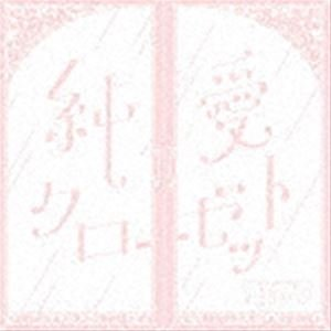 コレサワ / 純愛クローゼット(通常盤) [CD]|ggking