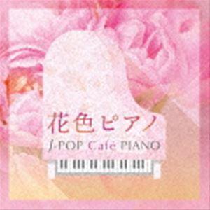 花色ピアノ〜J-POP Cafe PIANO [CD]|ggking