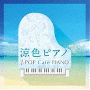 涼色ピアノ〜J-POP Cafe PIANO [CD]|ggking