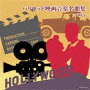 キング・スーパー・ツイン・シリーズ::ハリウッド映画音楽名曲集 [CD] ggking
