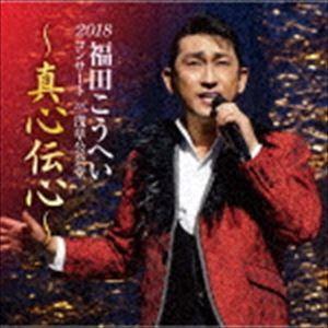 福田こうへい / 福田こうへいコンサート2018 IN 浅草公会堂〜真心伝心〜 [CD]|ggking