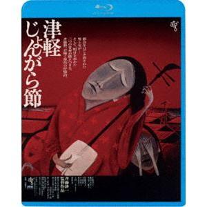 津軽じょんがら節≪HDニューマスター版≫ [Blu-ray] ggking