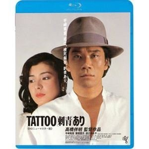 TATTOO[刺青]あり≪HDニューマスター版≫ [Blu-ray] ggking