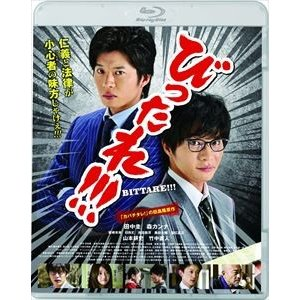 劇場版「びったれ!!!」Blu-ray版 [Blu-ray]|ggking