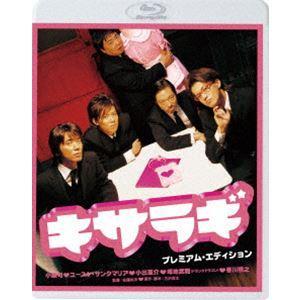 キサラギ プレミアム・エディション [Blu-ray]|ggking