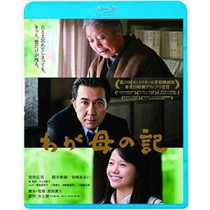 わが母の記 [Blu-ray] ggking