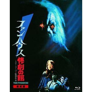 ファンハウス/惨劇の館≪最終盤≫ [Blu-ray]|ggking