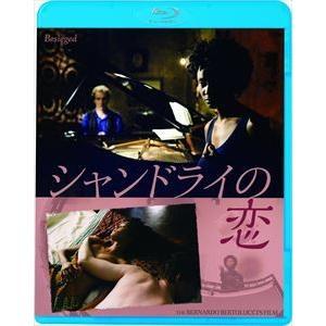 シャンドライの恋 [Blu-ray]|ggking