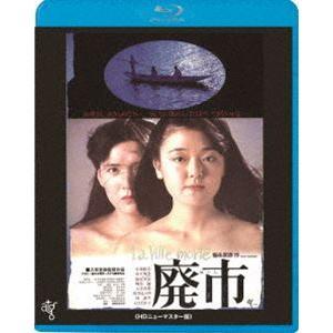 廃市<ATG廉価盤> [Blu-ray]|ggking