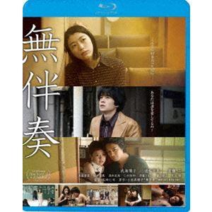 無伴奏<廉価盤> [Blu-ray] ggking